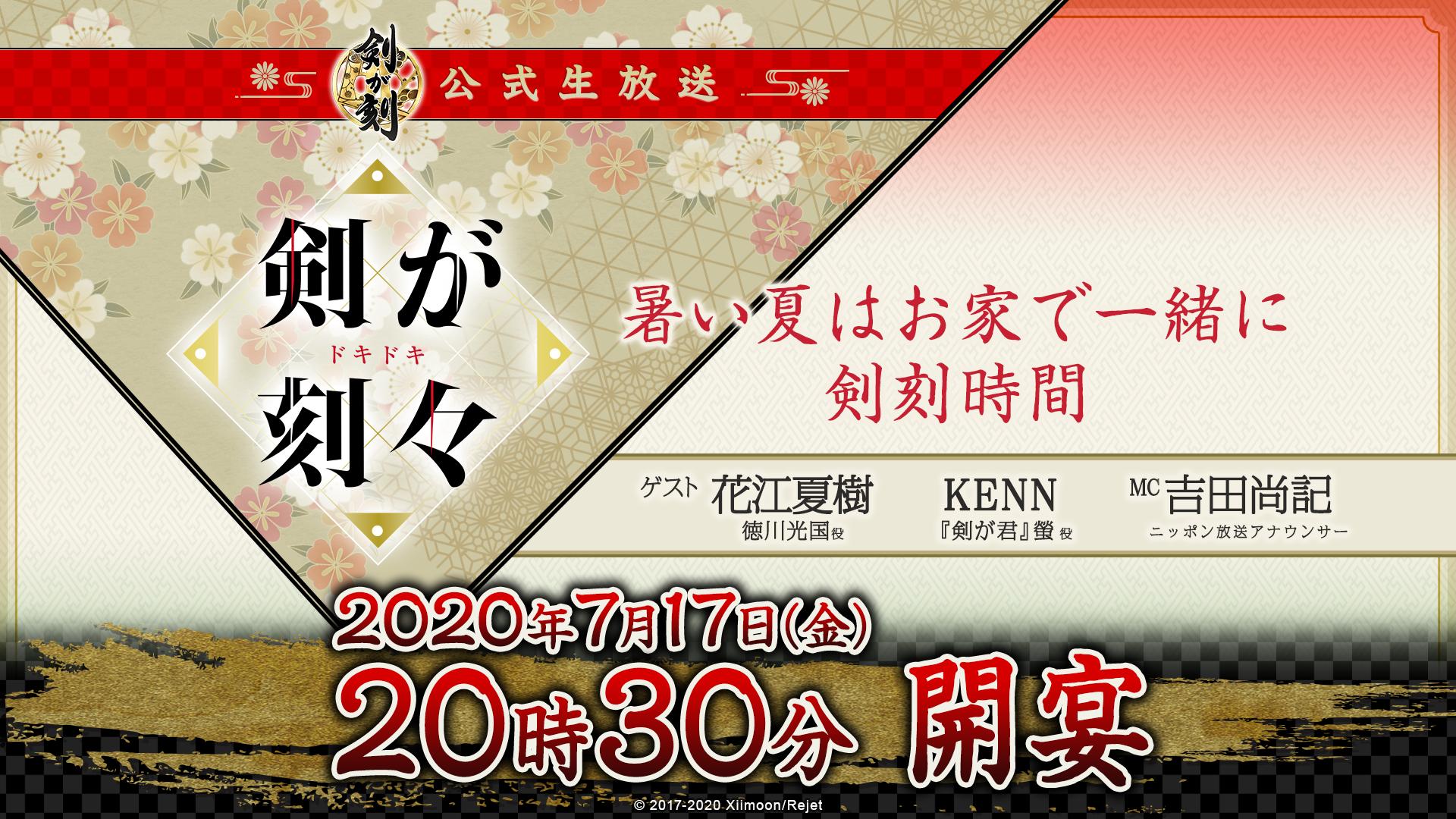 公式生放送「剣が刻々」第4回配信決定!