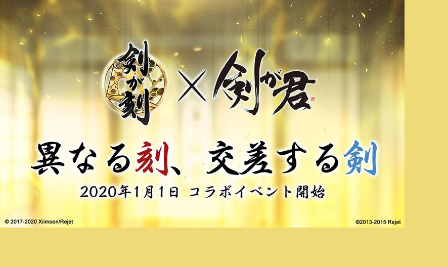 剣が刻×剣が君コラボ特設サイト開設!