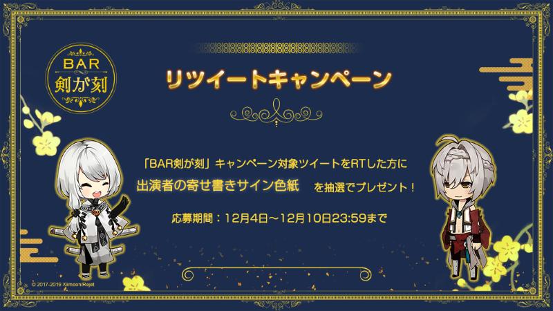 BAR剣が刻放送記念RTキャンペーン