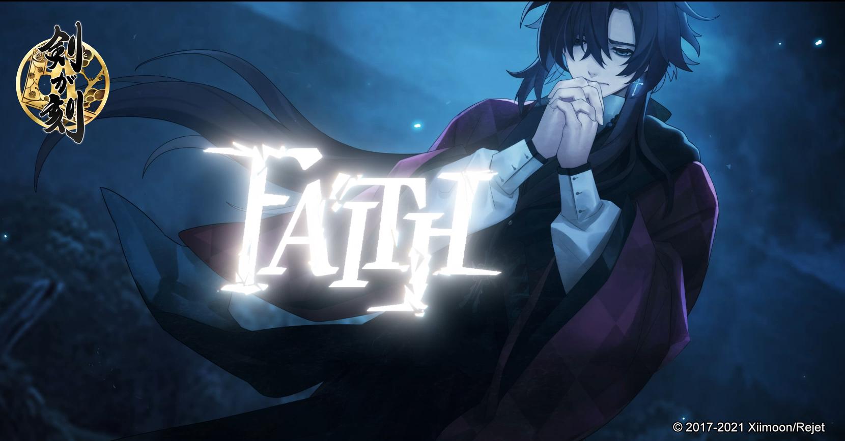 『FAITH』のPVフルVer.再公開&RTキャンペーン