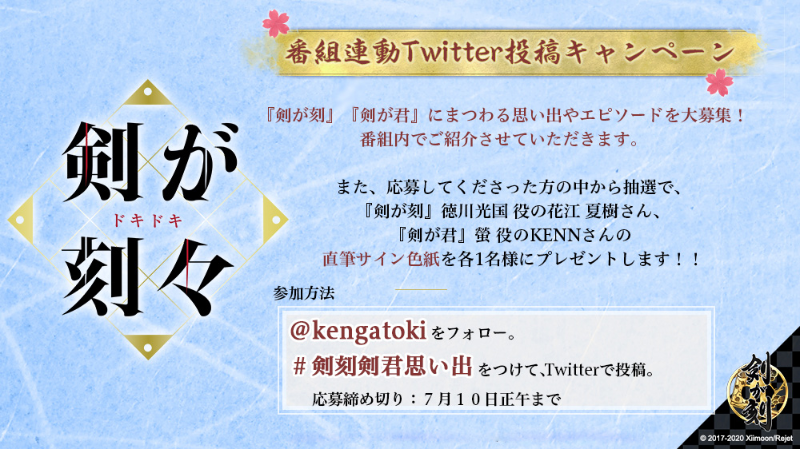 公式生放送「剣が刻々」番組連動Twitter投稿キャンペーン