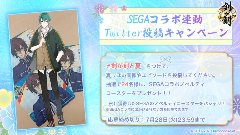 「剣が刻」×「SEGA」コラボ連動Twitterキャンペーン