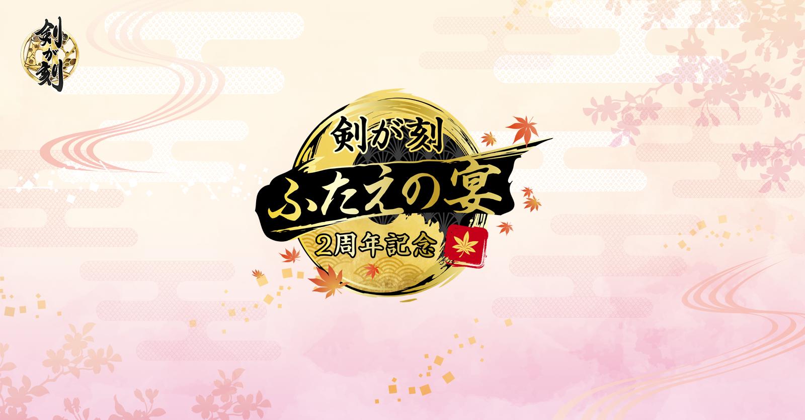 『剣が刻』二周年記念番組「ふたえの宴」配信決定!