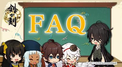 FAQ 動作/通信関連/データ/機種変更