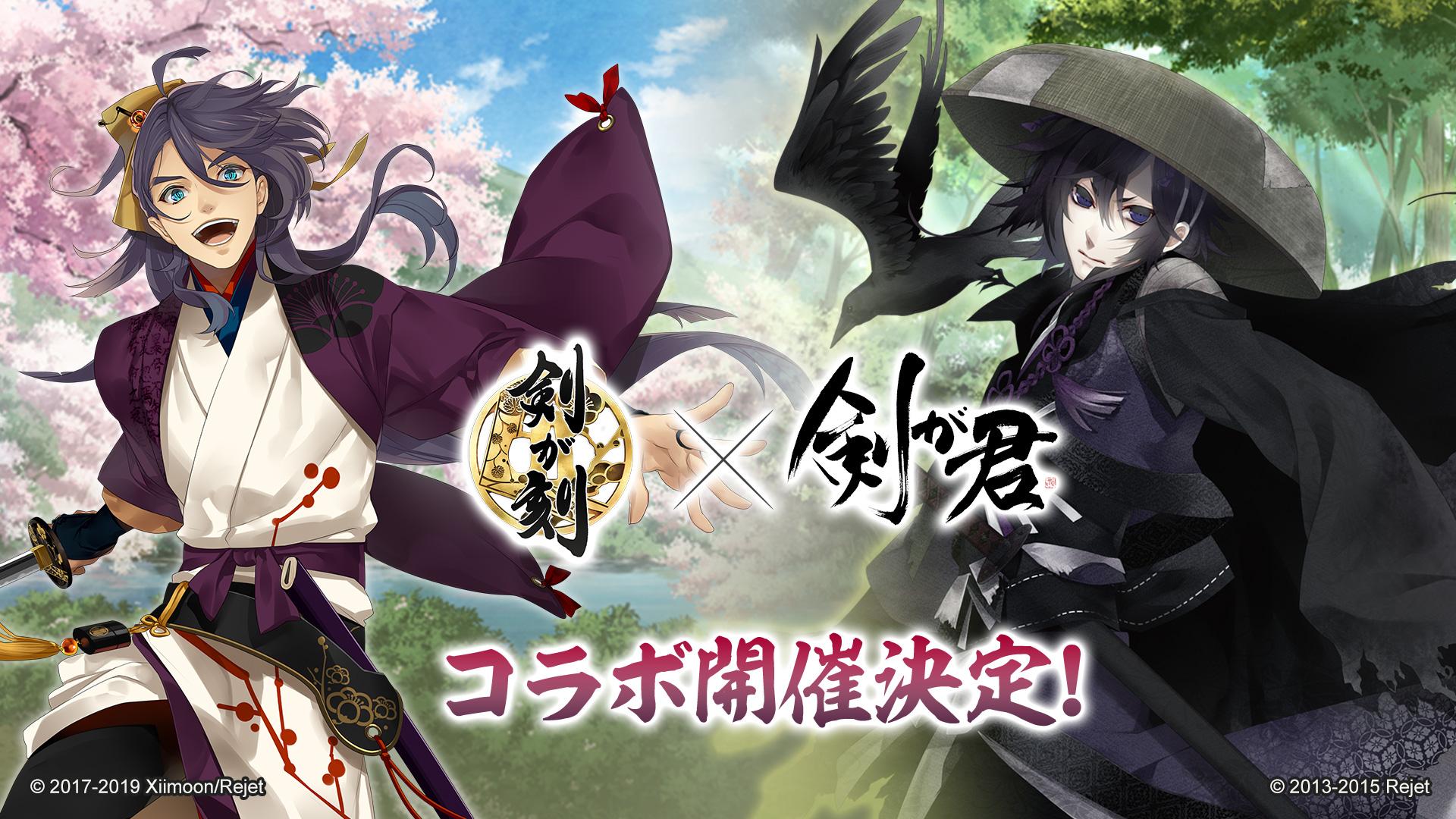 『剣が君』とゲーム内コラボ決定!