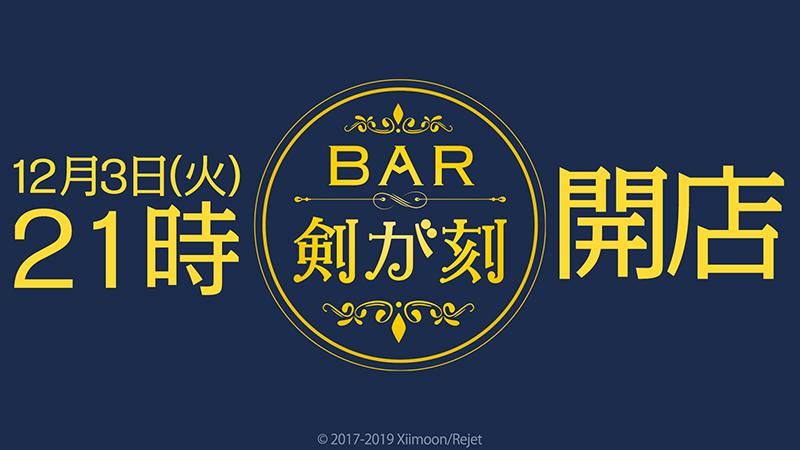 公式生放送『BAR 剣が刻』配信決定!